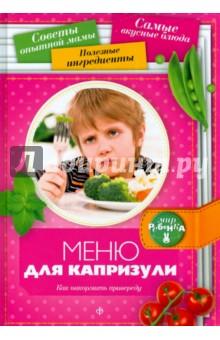 Меню для капризули. Как накормить привередуГотовим для детей<br>Коллекцию Мир ребенка мы рекомендуем читать всей семьей: в каждом выпуске и взрослые, и дети найдут для себя много нового и интересного! <br>Дети научатся мастерить забавные игрушки, показывать хитроумные фокусы и готовить простые, но вкусные блюда; узнают, как одеваться со вкусом и устроить домашнюю научную лабораторию; познакомятся с основами художественного творчества и русскими народными обрядами... А взрослым будет полезно узнать об актуальных методах обучения, о детской психологии, об особенностях воспитания девочек и мальчиков и еще о многом другом!<br>Многие родители задают себе вопрос: как заставить ребенка есть полезные продукты? Как убедить маленького капризулю попробовать новое блюдо? Ложечку за маму, ложечку за папу... К сожалению, бабушкины методы не всегда приносят желаемые плоды. Автор книги Аннабель Кармель - мать троих детей, один их которых, маленький привереда, вдохновил ее на создание Меню для капризули. В течение нескольких лет Аннабель подбирала рецепты аппетитных блюд, сочетающих в себе множество полезных ингредиентов.<br>В этом выпуске представлены блюда из овощей, мяса, куры, макарон... Здесь вы найдете идеи вкусных десертов, а также ценные советы и рекомендации. Накормить капризулю совсем не сложно! Главное - найти подход к ребенку и подобрать для него лучшие рецепты.<br>