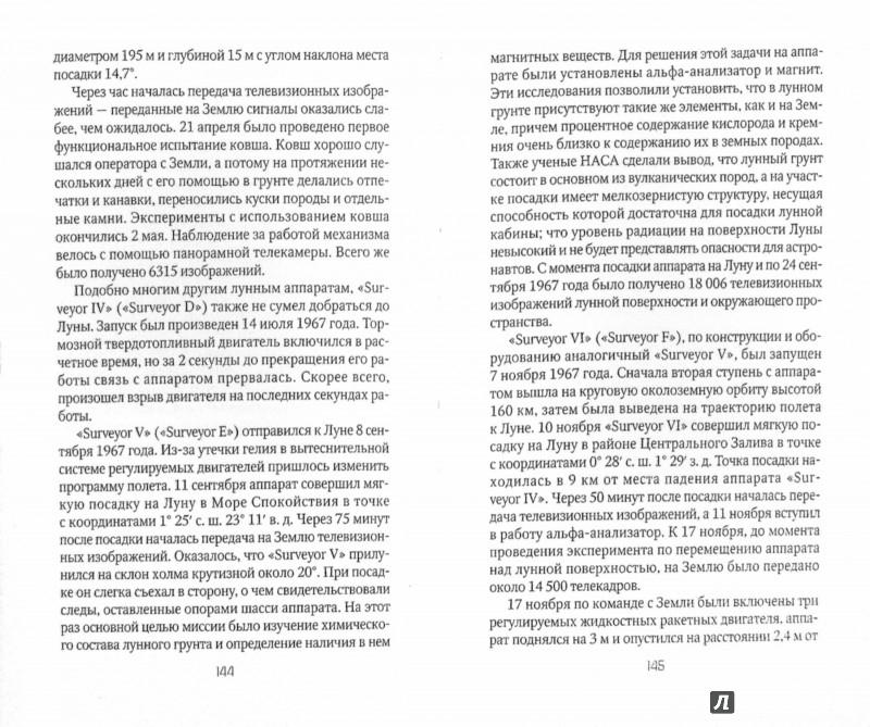 Иллюстрация 1 из 9 для Битва за Луну. Правда и ложь о лунной гонке - Антон Первушин | Лабиринт - книги. Источник: Лабиринт