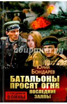 Батальоны просят огня. Последние залпыВоенный роман<br>1943 год. Советские войска форсируют Днепр. Два батальона должны вызвать огонь на себя. Однако командование меняет план наступления, оставляет батальоны без огневой поддержки, обрекая на верную гибель. А солдатам отдан приказ: Ни шагу назад!<br>