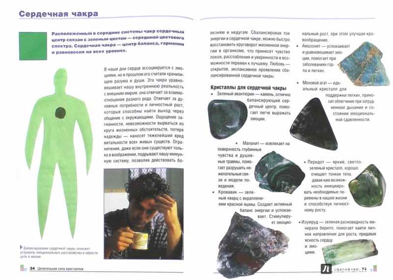 Иллюстрация 1 из 5 для Целительная сила кристаллов - Саймон Лилли | Лабиринт - книги. Источник: Лабиринт