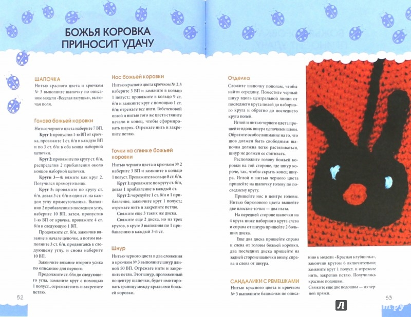 Иллюстрация 1 из 12 для Вяжем крючком для любимых крох - Грациана Матерасси | Лабиринт - книги. Источник: Лабиринт