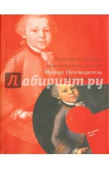 Моцарт. Путеводитель (+CD)