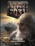Живова, Старовойтов, Бакулина: Метро 2033. Сказки Апокалипсиса