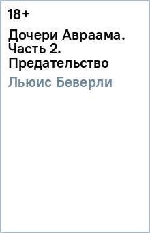 Дочери Авраама. Часть 2. Предательство