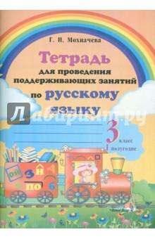 Русский язык. 3 класс. 1 полугодие. Тетрадь для проведения поддерживающих занятий