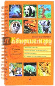Животные мира. Полная энциклопедия