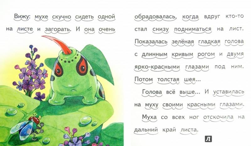 Иллюстрация 1 из 12 для Муха и чудовище - Виталий Бианки   Лабиринт - книги. Источник: Лабиринт