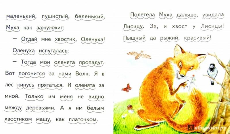 Иллюстрация 1 из 18 для Хвосты - Виталий Бианки | Лабиринт - книги. Источник: Лабиринт
