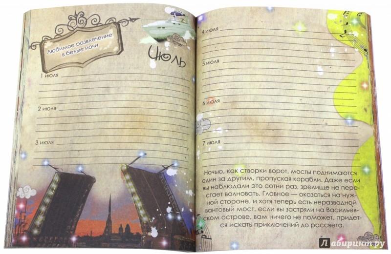 Иллюстрация 1 из 31 для Неформальный блокнот по Санкт-Петербургу - Марина Жданова | Лабиринт - канцтовы. Источник: Лабиринт