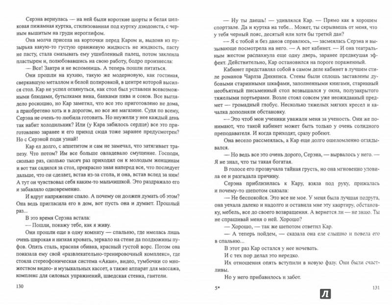 Иллюстрация 1 из 6 для Сыскное агентство - Александр Кулешов | Лабиринт - книги. Источник: Лабиринт
