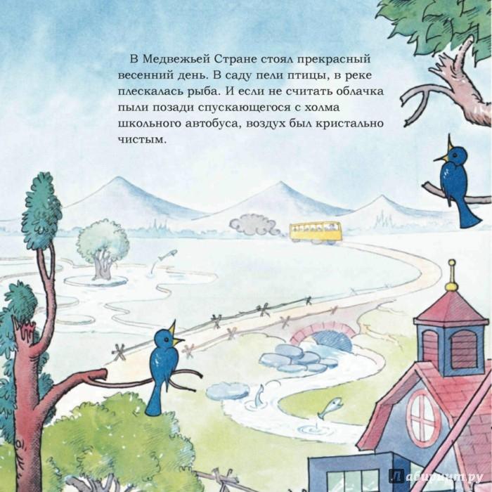 Иллюстрация 1 из 11 для Медвежата и слишком много телевизора - Беренстейн, Беренстейн | Лабиринт - книги. Источник: Лабиринт