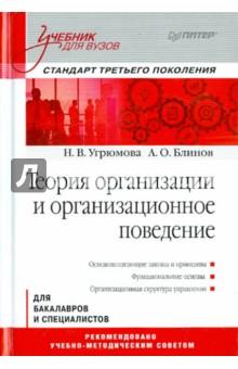Теория организации и организационное поведение. Учебник для вузов