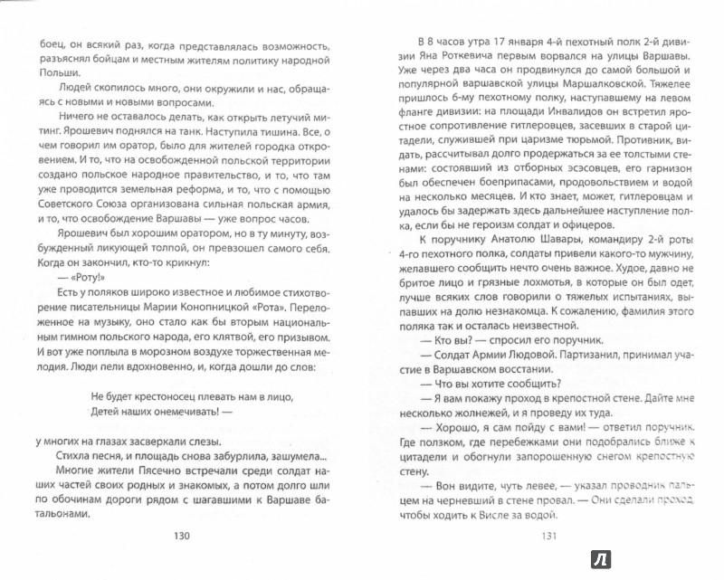 Иллюстрация 1 из 11 для Варшавская операция | Лабиринт - книги. Источник: Лабиринт