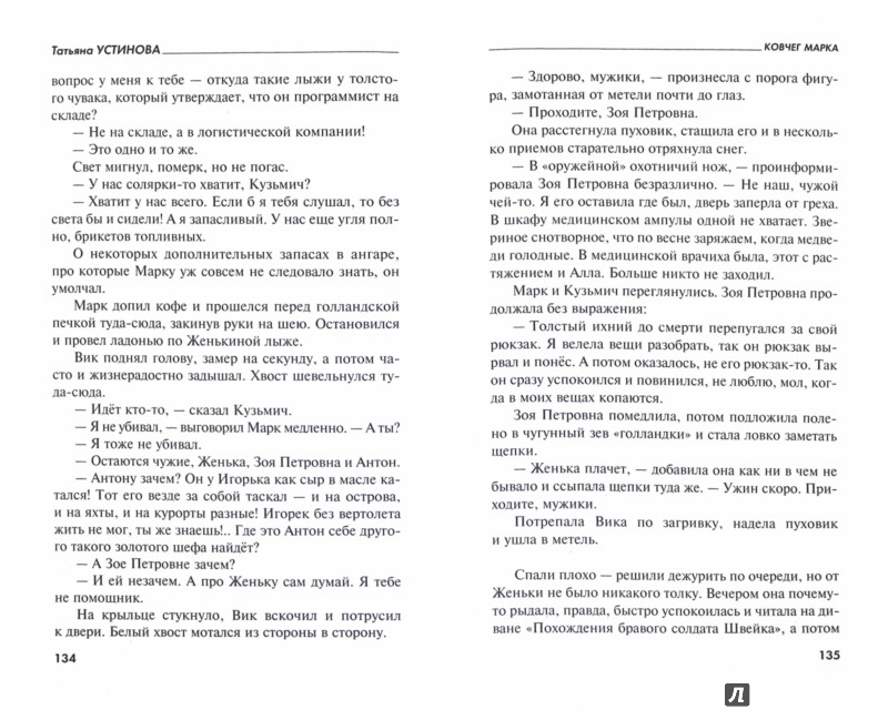 Иллюстрация 1 из 25 для Ковчег Марка - Татьяна Устинова | Лабиринт - книги. Источник: Лабиринт