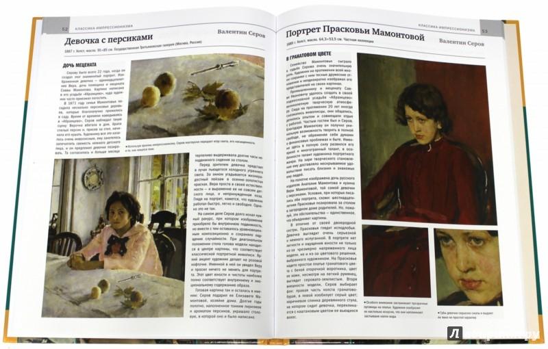 Иллюстрация 1 из 6 для Импрессионизм. 100 шедевров - А. Дубешко   Лабиринт - книги. Источник: Лабиринт