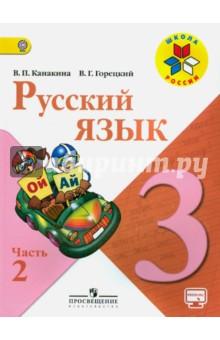 Обложка книги Русский язык. 3 класс. Учебник. В 2-х частях. Часть 2. ФГОС