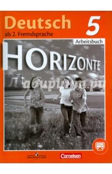 Немецкий язык. Второй иностранный язык. 5 класс. Рабочая тетрадь