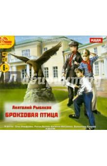 Бронзовая птица. Аудиоспектакль (CDmp3)