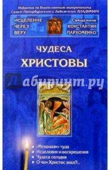 Пархоменко Константин Чудеса Христовы