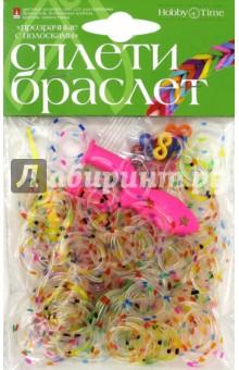 Набор резинок для плетения. 300 штук. Прозрачные с полосками (21-300/08)