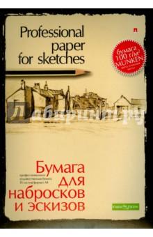 Папка для эскизов и набросков (20 листов, А4) (4-088) Альт