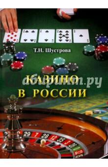 Казино в РоссииЖурналистские расследования<br>Эта книга - об ушедшей эпохе азартных игр в России. Она раскроет многие секреты, никому не известные до этого, развенчает мифы, которые у всех на устах, но не имеют ничего общего с реальностью. Откуда такая достоверность? - спросите вы. Автор Татьяна Шустрова сама работала крупье, и не в одном, а во многих казино, поэтому книга не только об этом впечатляющем бизнесе, об игроках, их эмоциях, но и о взаимоотношениях людей, работавших там.<br>