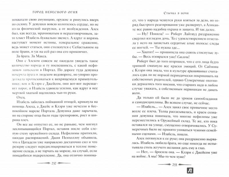 Иллюстрация 1 из 6 для Город небесного огня. Книга 6. Часть I - Кассандра Клэр   Лабиринт - книги. Источник: Лабиринт