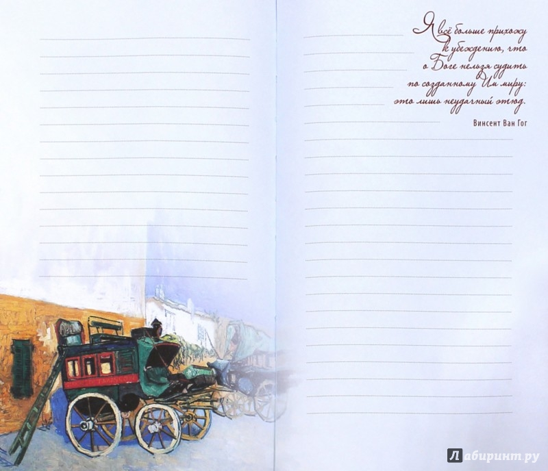 """Иллюстрация 1 из 16 для Блокнот """"Ван Гог. Ночное кафе"""", 96 листов, А5   Лабиринт - канцтовы. Источник: Лабиринт"""