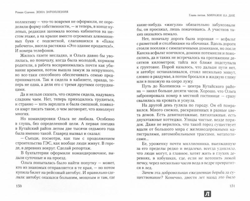 Иллюстрация 1 из 8 для Зона затопления - Роман Сенчин | Лабиринт - книги. Источник: Лабиринт