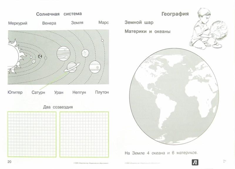 Иллюстрация 1 из 10 для Мир вокруг меня. Природа. Рабочая тетрадь. 5-6 лет - Хилтунен, Семерикова   Лабиринт - книги. Источник: Лабиринт