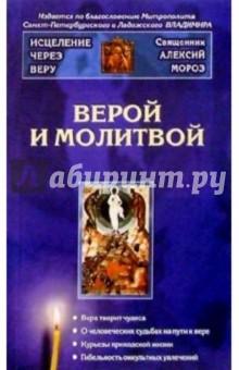 Мороз Алексий Верой и молитвой