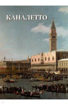 КаналеттоЗарубежные художники<br>Каналетто (настоящее имя Ажованни Антонио Капаль, 1697-1768) - ведущий представитель венецианской<br>панорамной, пейзажной, чаще городской живописи - ведуты. Художник известен не только в Венеции, но и во<br>многих европейских странах. Распространению его популярности способствовали многочисленные туристы,<br>приезжавшие в Венецию и заказывающие популярному мастеру не только живописные пейзажи, но и рисунки<br>с натуры и гравюры, искусством изготовления которых Каналетто владел в совершенстве. Исполнял художник не<br>только ведуты, он был непревзойденным мастером популярных в то время каприччо - архитектурных фантазий,<br>сочетающих в себе и реально существующие строения, и созданные причудливым воображением автора.<br>Популярности Каналетто в Англии способствовали две его поездки в Лондон (1746 и 1751), где художник<br>по заказам англичан создавал замечательные пейзажи Лондона и его пригородов.<br>Каналетто был великим певцом каналов, площадей, архитектурных строений Венеции, а также чудесных видов<br>Англии и мест, где побывал. Его влияние на развитие европейского пейзажа огромно, а исполненные им ведуты<br>и каприччо были высоким искусством<br>