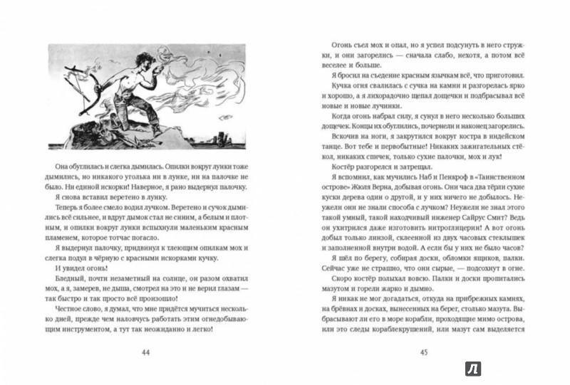 Иллюстрация 1 из 49 для Один - Николай Внуков   Лабиринт - книги. Источник: Лабиринт