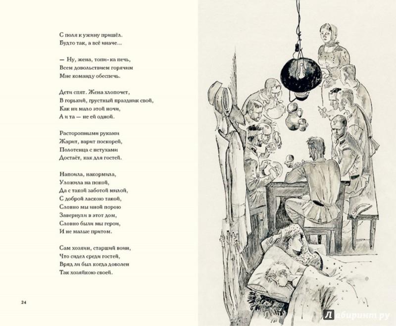 Иллюстрация 1 из 93 для Василий Теркин - Александр Твардовский | Лабиринт - книги. Источник: Лабиринт