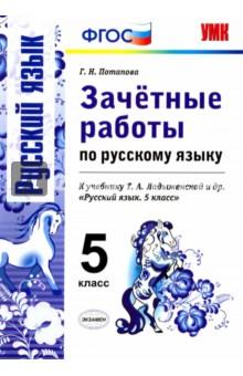 Русский язык. 5 класс. Зачетные работы к учебнику Т. А. Ладыженской и др. ФГОС