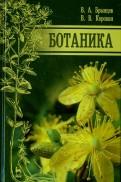 Брынцев, Коровин: Ботаника. Учебник