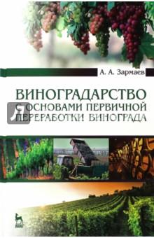 Виноградарство с основами первичной переработки винограда. Учебник