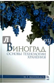 Виноград. Основы технологии хранения. Учебное пособие