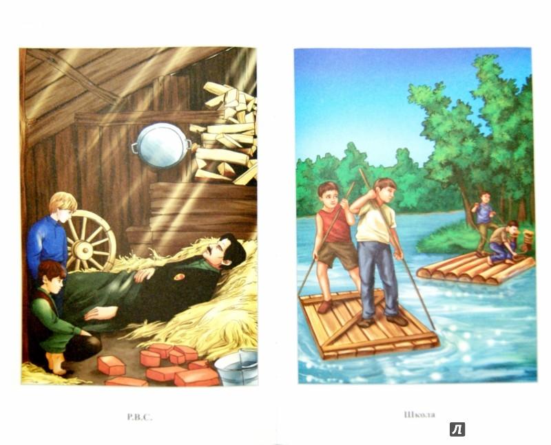 Иллюстрация 1 из 30 для Все лучшие повести - Аркадий Гайдар | Лабиринт - книги. Источник: Лабиринт