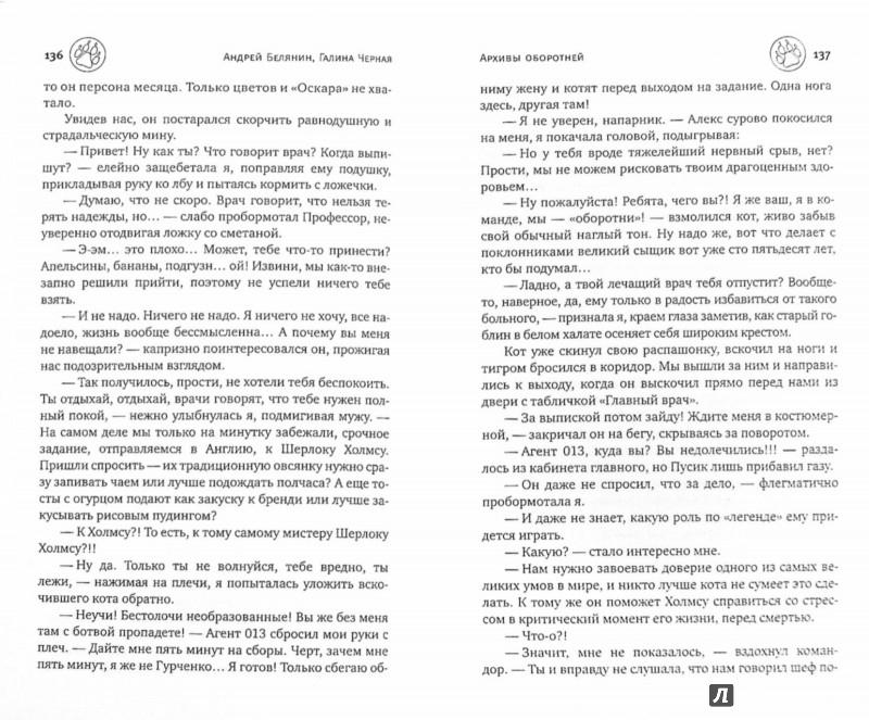 Иллюстрация 1 из 6 для Архивы оборотней - Белянин, Черная   Лабиринт - книги. Источник: Лабиринт