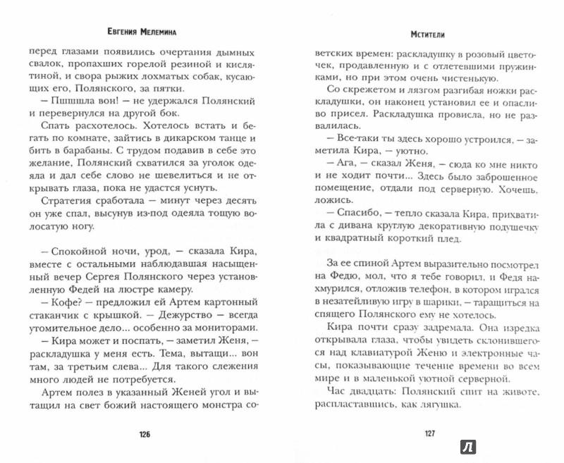 Иллюстрация 1 из 5 для Мстители - Евгения Мелемина | Лабиринт - книги. Источник: Лабиринт