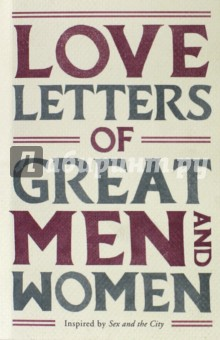 Love Letters of Great Men and WomenХудожественная литература на англ. языке<br>Together for the first time in one volume: the bestselling Love Letters of Great Men and Love Letters of Great Women<br>From the private papers of Jane Austen and Mozart to those of Anne Boleyn and Nelson, Love Letters of Great Men and Women collects together some of the most romantic letters in history.<br>For some of these great men, love is a  delicious poison  (William Congreve); for others,  a nice soft wife on a sofa with good fire, &amp;amp; books &amp;amp; music  (Charles Darwin). Love can scorch like the heat of the sun (Henry VIII), or penetrate the depths of one s heart like a cooling rain (Flaubert). But what about the other side of the story? What of the secret hopes and lives of some of the greatest women in history?<br>Taken together, these love letters show that perhaps little has changed over the last 2,000 years. Passion, jealousy, hope and longing are all represented here - as is the simple pleasure of sending a letter to, and receiving one from, the person you love most.<br>Includes letters by:<br>Anne Boleyn, Beethoven, Edith Wharton, Mark Twain, Mary Wordsworth, Nell Gwyn (mistress of Charles II), Elizabeth Barrett Browning, G.K. Chesterton, Queen Victoria, Napoleon Bonaparte, The Empress Josephine, Mary Wollstonecraft, Amadeus Mozart, Katherine Mansfield.<br>Praise for Love Letters of Great Men:<br> The most romantic book ever  Daily Mail<br> Inspired by the Sex and the City movie... Famous men caught with pen in hand and heart in mouth  The Times<br>