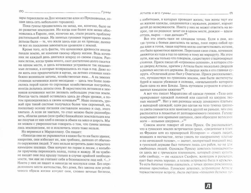 Иллюстрация 1 из 11 для Гунны - Ивик, Ключников | Лабиринт - книги. Источник: Лабиринт