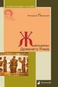 Геннадий Левицкий: Женщины Древнего Рима