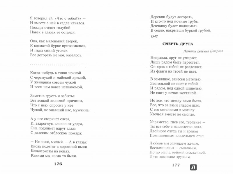 Иллюстрация 1 из 9 для Стихи и песни о войне, 1941-1945 - Ахматова, Пастернак, Тарковский, Твардовский | Лабиринт - книги. Источник: Лабиринт