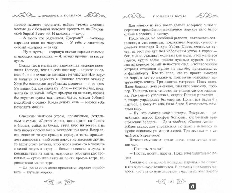 Иллюстрация 1 из 5 для Пропавшая ватага - Прозоров, Посняков | Лабиринт - книги. Источник: Лабиринт