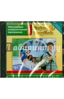 Enjoy English. 11класс. Обучающая компьютерная программа. ФГОС (CD)