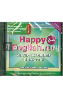Happy English.ru. 2-4 классы. Интерактивные плакаты. ФГОС (CD)