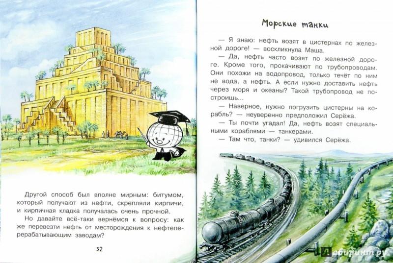 Иллюстрация 1 из 45 для Что такое нефть? - Петр Волцит   Лабиринт - книги. Источник: Лабиринт
