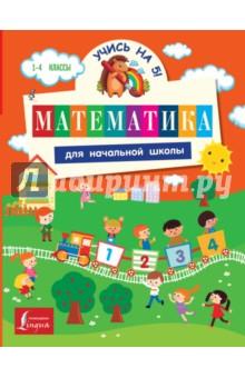 Математика для начальной школы